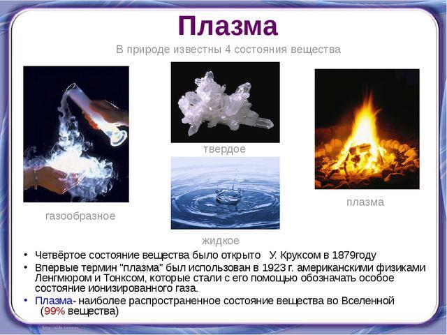 Плазма Четвёртое состояние вещества было открыто У. Круксом в 1879году Впервы...