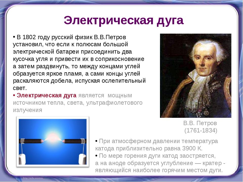 Электрическая дуга В 1802 году русский физик В.В.Петров установил, что если к...
