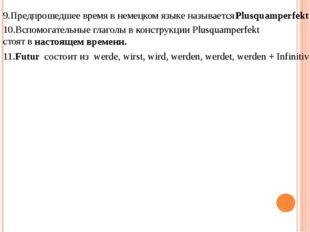 9.Предпрошедшее время в немецком языке называется Plusquamperfekt 10.Вспомога
