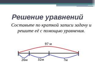 Решение уравнений Составьте по краткой записи задачу и решите её с помощью ур