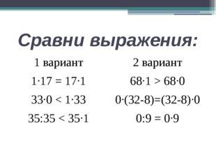 Сравни выражения: 1 вариант 1∙17 = 17∙1 33∙0 < 1∙33 35:35 < 35∙1 2 вариант 68
