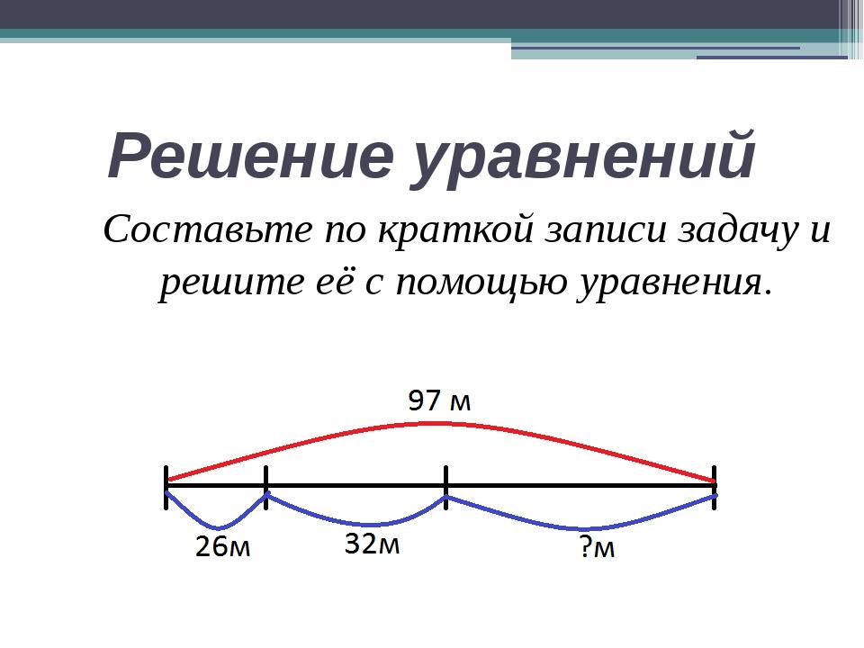 Решение уравнений Составьте по краткой записи задачу и решите её с помощью ур...