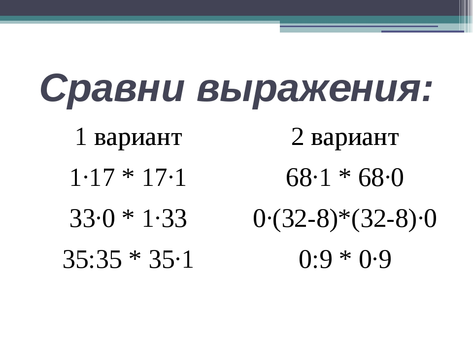 Сравни выражения: 1 вариант 1∙17 * 17∙1 33∙0 * 1∙33 35:35 * 35∙1 2 вариант 68...