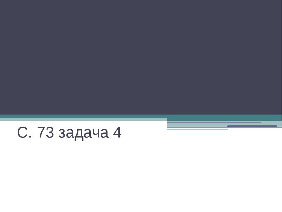 Решение задачи С. 73 задача 4