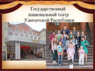Государственный национальный театр Удмуртской Республики