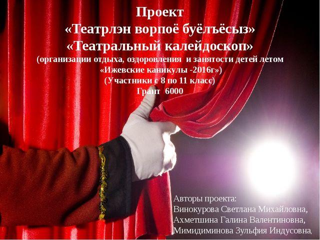 Проект «Театрлэн ворпоё буёлъёсыз» «Театральный калейдоскоп» (организации от...