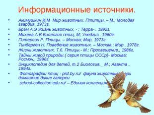 Информационные источники. Акимушкин И.М Мир животных. Птитцы. – М.; Молодая г