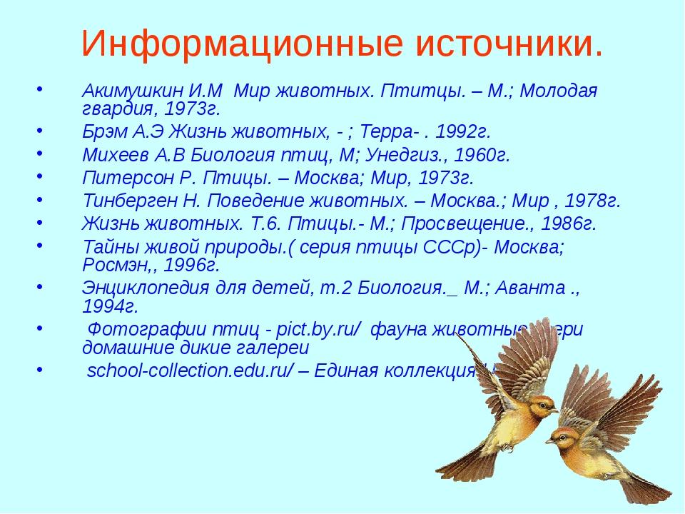 Информационные источники. Акимушкин И.М Мир животных. Птитцы. – М.; Молодая г...