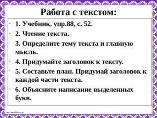 Работа с текстом: 1. Учебник, упр.88, с. 52. 2. Чтение текста. 3. Определите