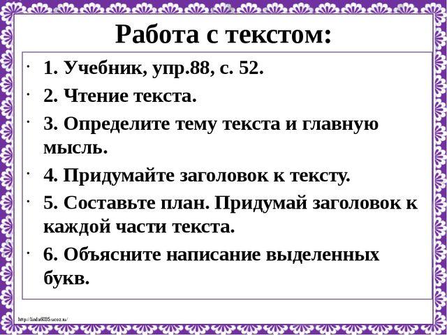 Работа с текстом: 1. Учебник, упр.88, с. 52. 2. Чтение текста. 3. Определите...