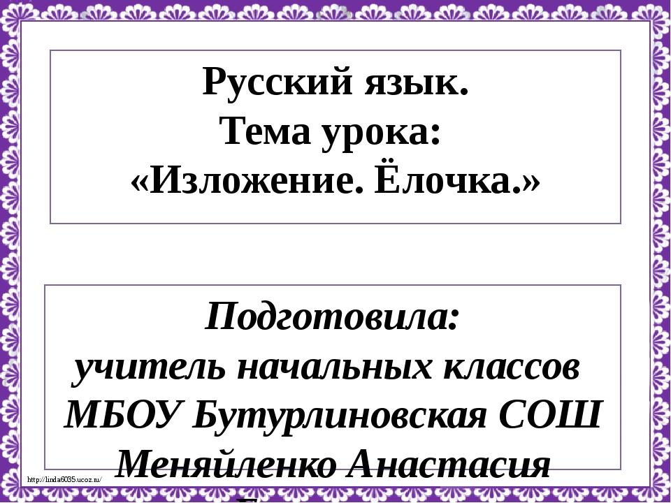 Русский язык. Тема урока: «Изложение. Ёлочка.» Подготовила: учитель начальных...