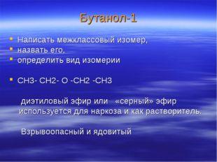 Бутанол-1 Написать межклассовый изомер, назвать его, определить вид изомерии