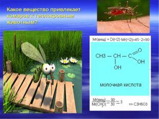 Какое вещество привлекает комаров к теплокровным животным? Дано: W( C )=40% W