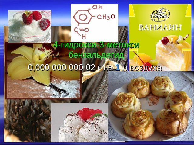 4-гидрокси-3-метокси бензальдегид 0,000 000 000 02 г на 1 л воздуха