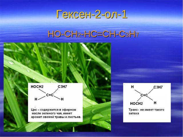 Гексен-2-ол-1 НО-СН2-НС=СН-С3Н7
