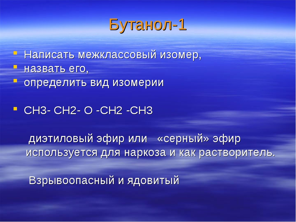 Бутанол-1 Написать межклассовый изомер, назвать его, определить вид изомерии...