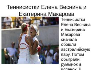 Теннисистки Елена Веснина и Екатерина Макарова Теннисистки Елена Веснина и Ек