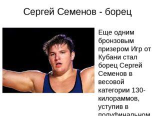 Сергей Семенов - борец Еще одним бронзовым призером Игр от Кубани стал борец