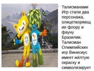 Талисманами Игр стали два персонажа, олицетворяющие флору и фауну Бразилии.