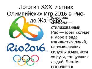 Логотип XXXI летних Олимпийских Игр 2016 в Рио-де-Жанейро В основе символа—
