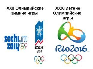 XXII Олимпийские зимние игры XXXI летние Олимпийские игры