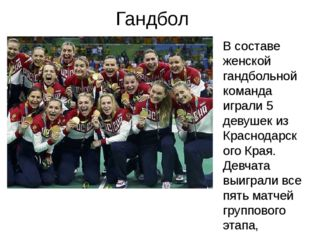 Гандбол В составе женской гандбольной команда играли 5 девушек из Краснодарск