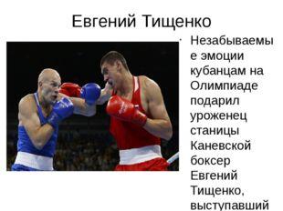 Евгений Тищенко Незабываемые эмоции кубанцам на Олимпиаде подарил уроженец ст
