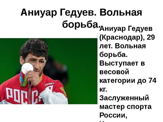 Аниуар Гедуев. Вольная борьба. Аниуар Гедуев (Краснодар), 29 лет. Вольная бор...
