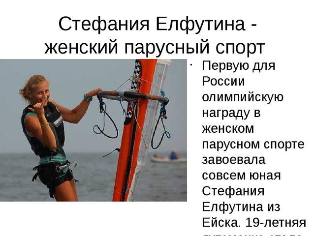 Стефания Елфутина - женский парусный спорт Первую для России олимпийскую нагр...