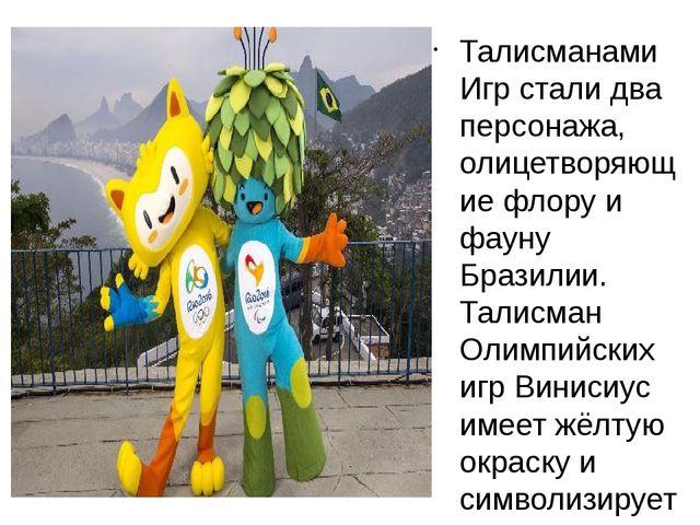 Талисманами Игр стали два персонажа, олицетворяющие флору и фауну Бразилии....