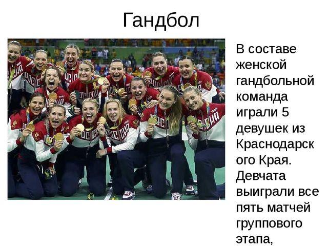 Гандбол В составе женской гандбольной команда играли 5 девушек из Краснодарск...