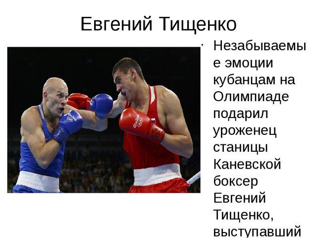 Евгений Тищенко Незабываемые эмоции кубанцам на Олимпиаде подарил уроженец ст...