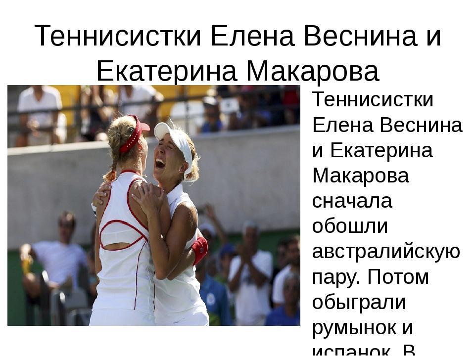 Теннисистки Елена Веснина и Екатерина Макарова Теннисистки Елена Веснина и Ек...