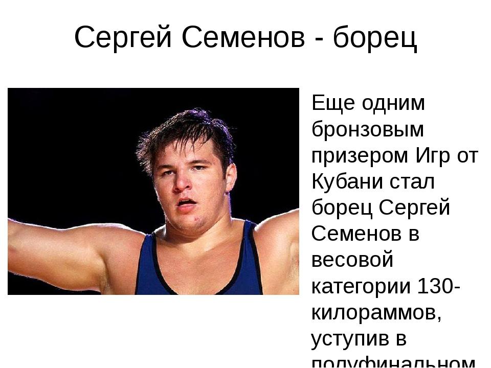 Сергей Семенов - борец Еще одним бронзовым призером Игр от Кубани стал борец...