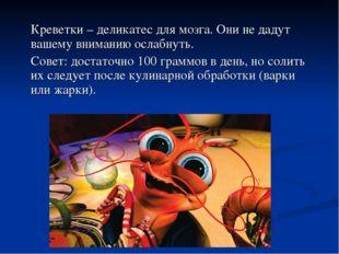 Креветки – деликатес для мозга. Они не дадут вашему вниманию ослабнуть. Сов