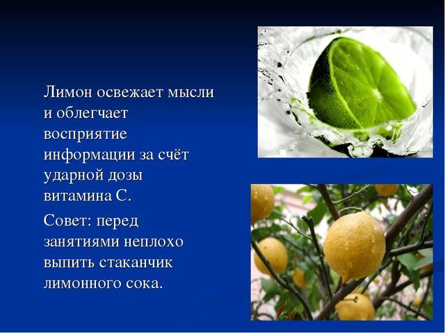 Лимон освежает мысли и облегчает восприятие информации за счёт ударной дозы...