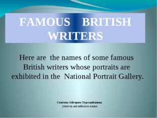FAMOUS BRITISH WRITERS Here are the names of some famous British writers who