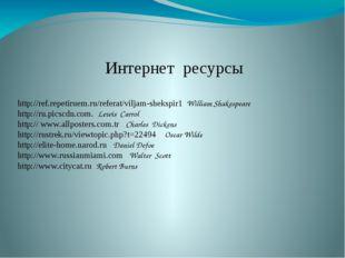Интернет ресурсы http://ref.repetiruem.ru/referat/viljam-shekspir1 William Sh