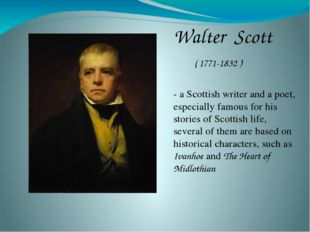 Walter Scott ( 1771-1832 ) - a Scottish writer and a poet, especially famous