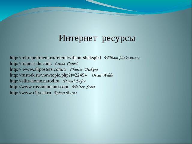 Интернет ресурсы http://ref.repetiruem.ru/referat/viljam-shekspir1 William Sh...