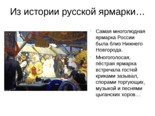 Из истории русской ярмарки… Самая многолюдная ярмарка России была близ Нижнег