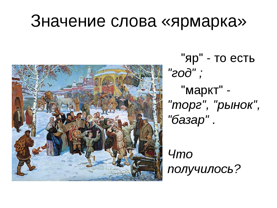 """Значение слова «ярмарка» """"яр"""" - то есть """"год"""" ; """"маркт"""" - """"торг"""", """"рынок"""", """"б..."""
