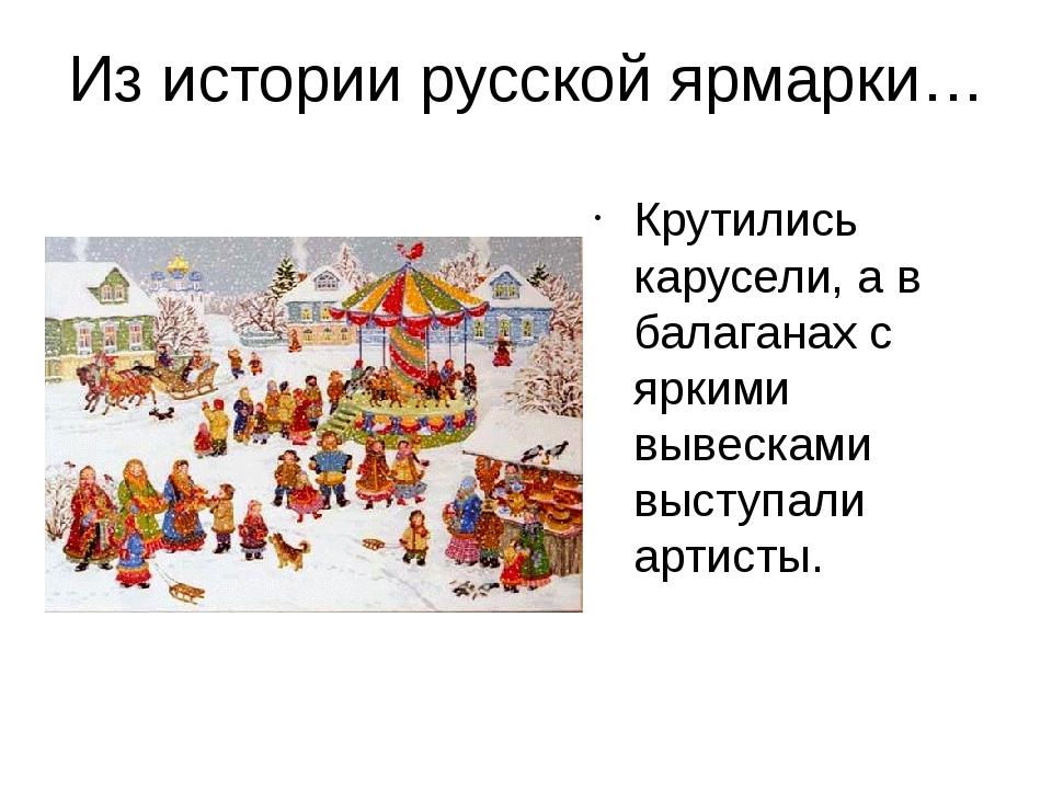 Из истории русской ярмарки… Крутились карусели, а в балаганах с яркими вывеск...