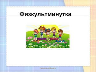 FokinaLida.75@mail.ru Физкультминутка FokinaLida.75@mail.ru