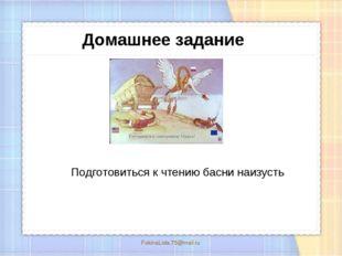 FokinaLida.75@mail.ru Домашнее задание Подготовиться к чтению басни наизусть