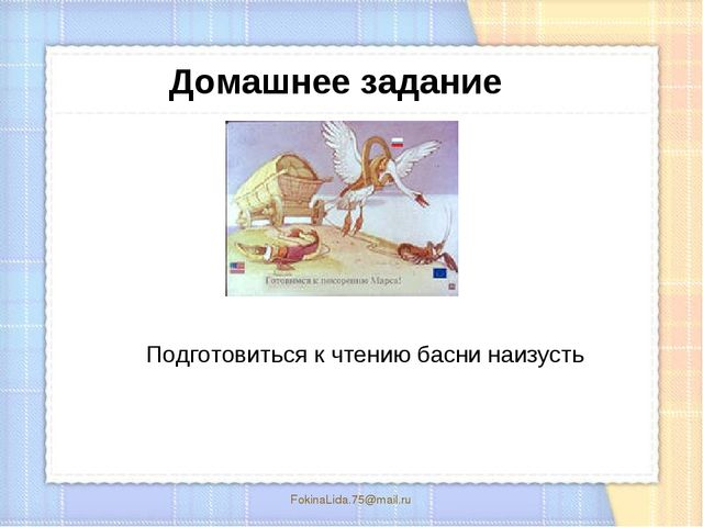 FokinaLida.75@mail.ru Домашнее задание Подготовиться к чтению басни наизусть...