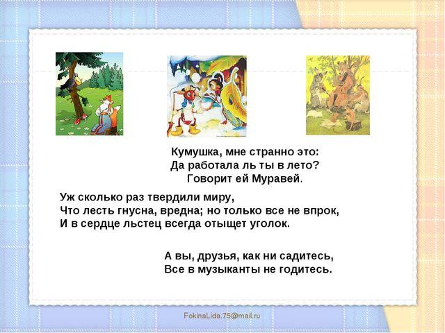 FokinaLida.75@mail.ru Кумушка, мне странно это: Да работала ль ты в лето? Гов...