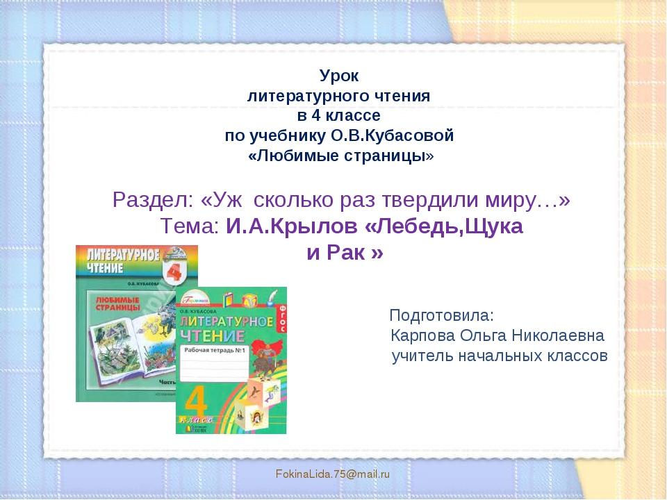 FokinaLida.75@mail.ru Урок литературного чтения в 4 классе по учебнику О.В.Ку...