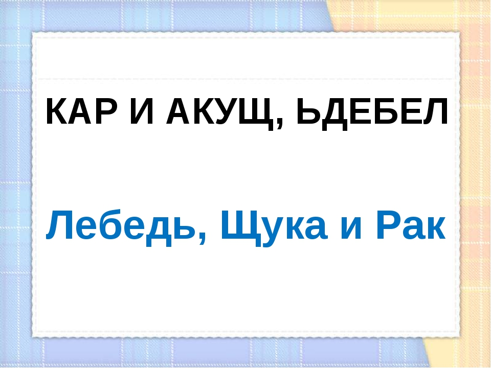 КАР И АКУЩ, ЬДЕБЕЛ Лебедь, Щука и Рак