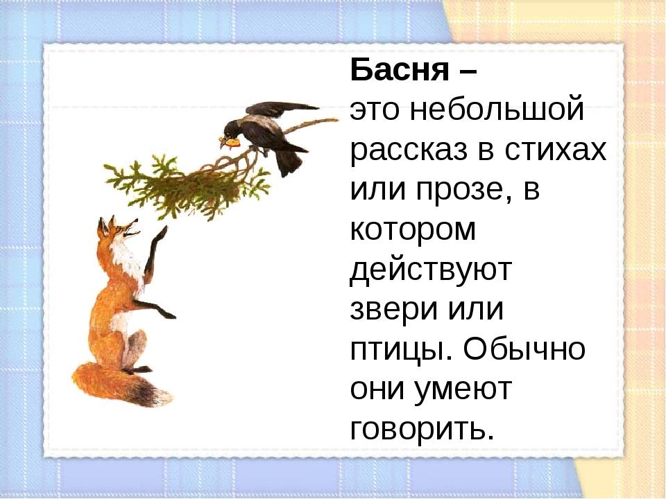 Басня – это небольшой рассказ в стихах или прозе, в котором действуют звери и...